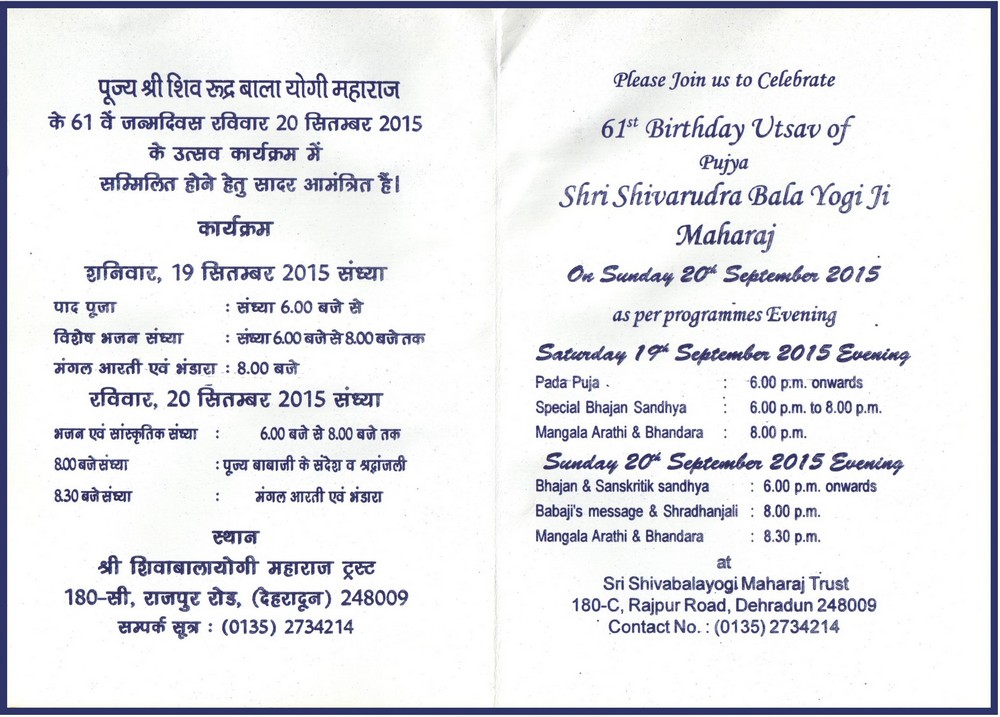 Shri Babajis SixtyFirst Birthday Invitation