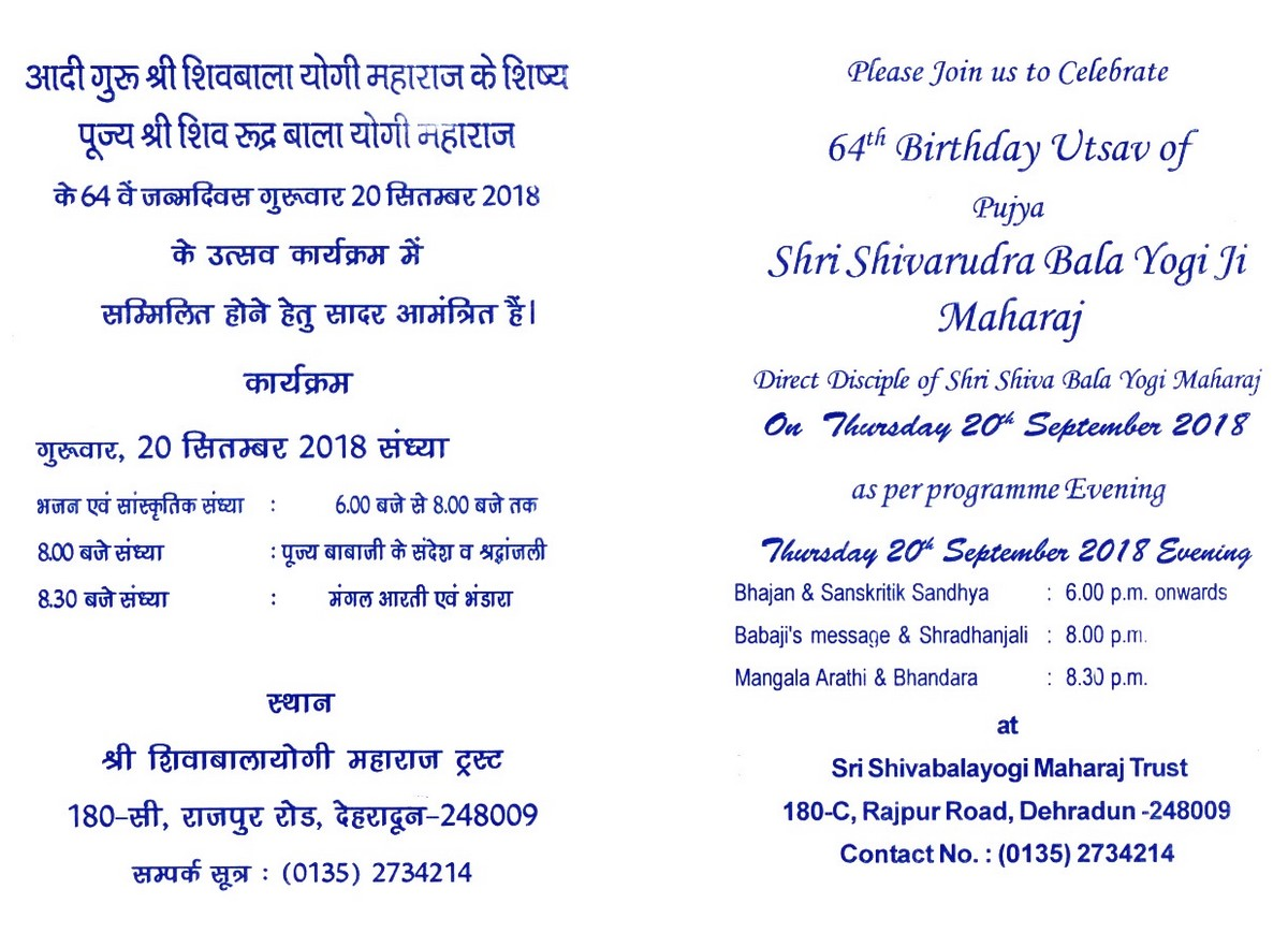babaji birthday invite 2018
