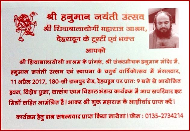 Hanuman Jayanti Utsav - Tuesday 11 April